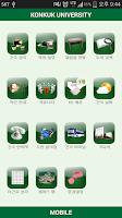 Screenshot of 건국대학교 글로컬캠퍼스(KU Mobile)