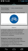 Screenshot of ПДД и Билеты УКРАИНА 2014