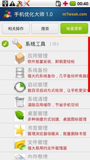 【免費工具App】手机优化大师 安装程式-APP點子