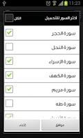 Screenshot of القرآن الكريم ورش عيون الكوشي