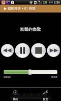 Screenshot of Gospel Testimonies(Audio App)