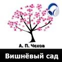 Вишнёвый сад (аудиокнига)