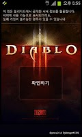 Screenshot of 디아블로3 아시아 서버 체커 (Diablo3 ASIA)