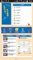 Screenshot of Taoyuan My Plate