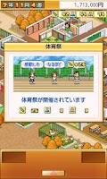 Screenshot of 名門ポケット学院1