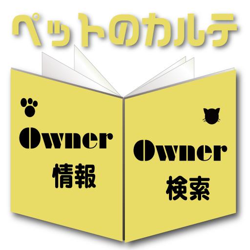 生产应用の【ペットのカルテ】ペットショップ・ペットサロンで簡単顧客管理 LOGO-記事Game