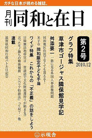 月刊「同和と在日」 2010年12月 示現舎 電子雑誌