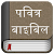Hindi Bible (Pavitra Bible) file APK for Gaming PC/PS3/PS4 Smart TV