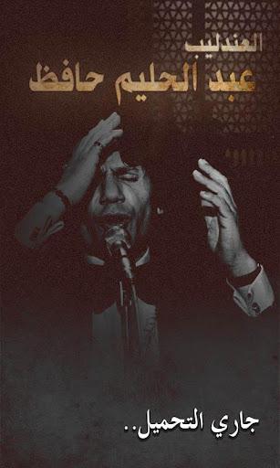 Radio Halim - عبد الحليم حافظ