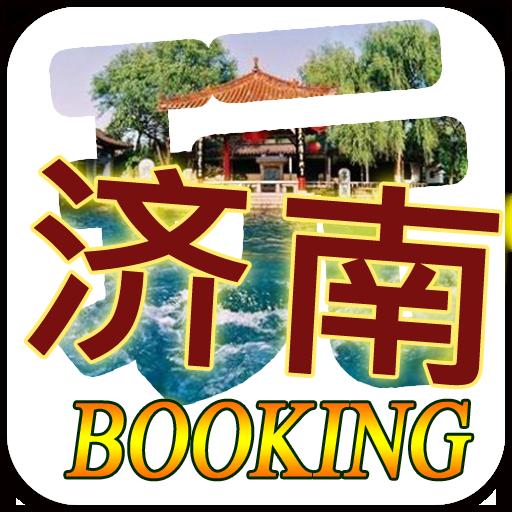 玩济南订房网中国预定住宿酒店比价旅馆旅游 旅遊 App LOGO-硬是要APP