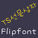 TSGiftBox Korean FlipFont icon