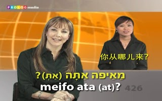 Screenshot of Hebrew  - SPEAKit! (d)