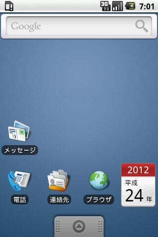 免費下載個人化APP|和暦表示 app開箱文|APP開箱王