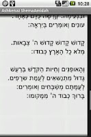 Screenshot of Ashkenaz Shema Amidah