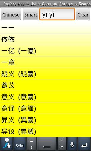 【免費書籍App】全微中英文字典-APP點子
