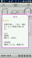Screenshot of Junjou No Shikaku