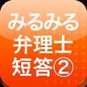 みるみる② 2012弁理士短答過去問(意匠法/商標法)