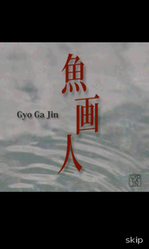 【免費書籍App】ipiks Gyogajin vol.1-APP點子