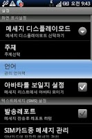 Screenshot of Easy SMS Korean language