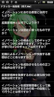 Screenshot of ドラッカー勉強帳 萌えVer