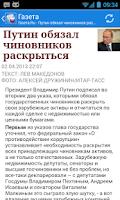 Screenshot of Россия Новости