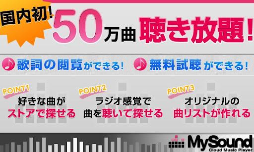 MySound:試聴☆ストリーミング☆音楽配信再生プレーヤー