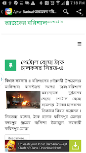 Bangladesh News Papers-সংবাদ - screenshot