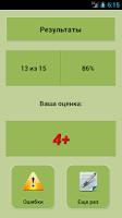 Screenshot of Русский язык