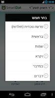 Screenshot of סמארט דת - SmartDat