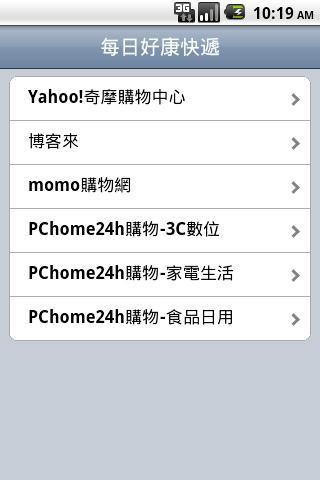每日好康快遞-博客來\momo購物網\PChome24h購物
