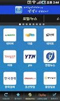 Screenshot of 생생정보통