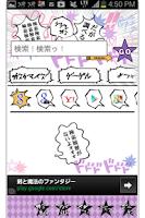 Screenshot of 奇妙な大検索 ドドド!!