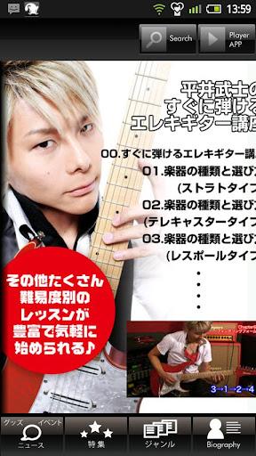 NeSK音楽レッスン動画Pocket+