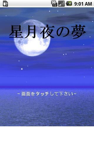 Starry Night's Dream RPG