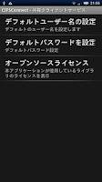 Screenshot of CIFSConnect - 共有クライアントサービス
