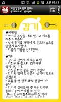 Screenshot of 육아의료상식