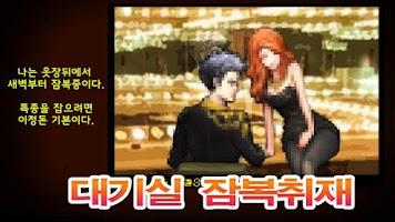 Screenshot of 아이돌 잠복취재하기