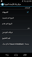 Screenshot of مركز رذاذ للأرصاد الجوية