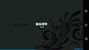 Screenshot of 极品钢琴 (Just Piano )
