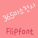 365SmileAngel Korean FlipFont icon