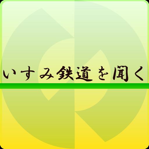 いすみ鉄道を聞く 娛樂 App LOGO-APP試玩
