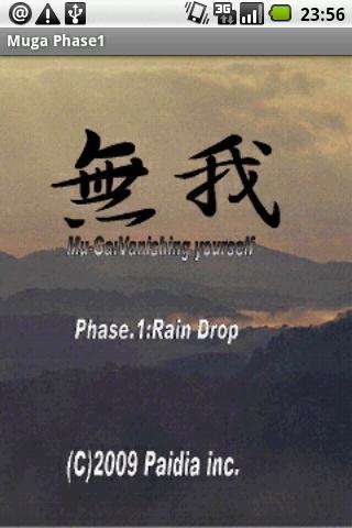 「無我」Phase1:RainDrop
