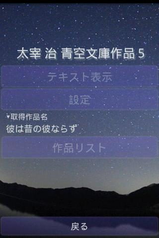 青空文庫 Ad 太宰治assets