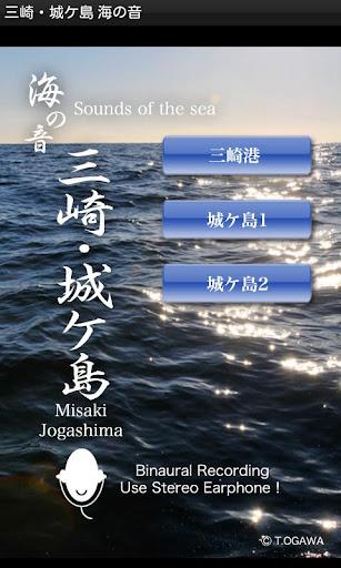 三崎・城ケ島 海の音