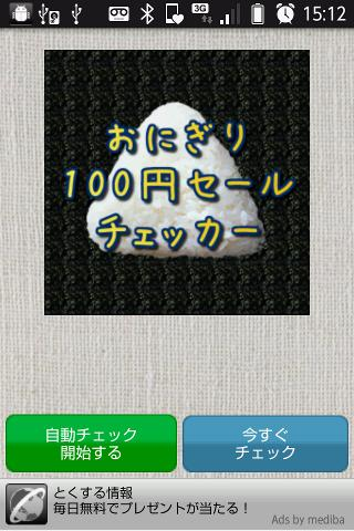おにぎり100円セールチェッカー