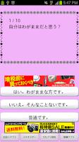 Screenshot of 【無料】薄桜鬼相性診断