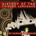 History of Chinese Language
