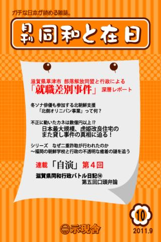 月刊「同和と在日」 2011年9月 示現舎 電子雑誌