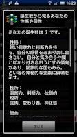 Screenshot of カバラ数秘術占い FREE