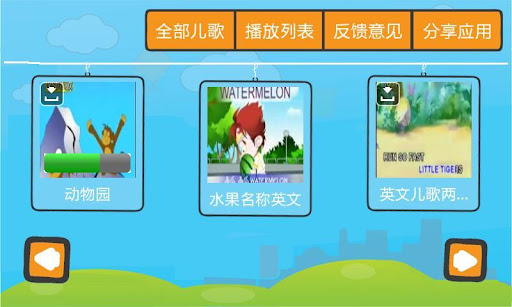 Learning that Sticks 會令人玩得上癮的兒童遊戲英語學習網站。